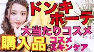 新作や限定秋コスメをドン・キホーテで買って来たよ♡【購入品】 thumbnail