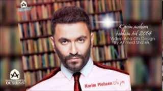اغنيه بحلم بيك - كريم محسن 2014 جديد Karim mohsen