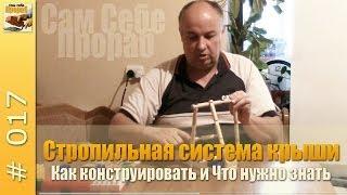 видео Висячие стропила: разновидности, монтаж