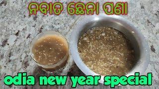 Refreshing Nabata chena pana recipe kadali Nadia chena pana recipe for odia new year special