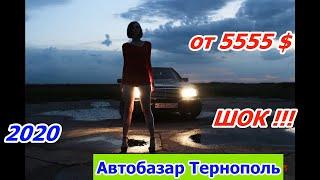 Автобазар Тернополь 2020. Подбор семейного автомобиля для перевозки детей. ШОК цены!!!Авто= 5555 $.