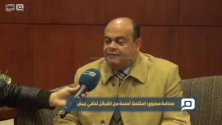 مصر العربية | محافظ مطروح: استلمنا أسلحة من القبائل تكفي جيش