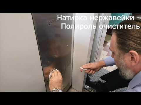 Вопрос: Как удалить царапину с холодильника из нержавеющей стали?