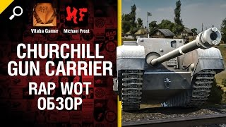 Churchill Gun Carrier - рэп-обзор от Michael Frost и Vitaba [World of Tanks]