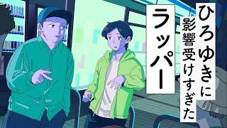 ひろゆきに影響受けすぎたラッパー【アニメ】