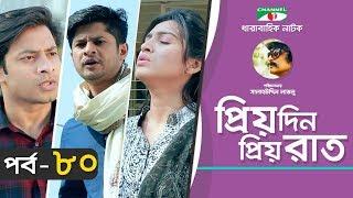 Priyo Din Priyo Raat   Ep 80   Drama Serial   Niloy   Mitil   Sumi   Salauddin Lavlu   Channel i TV