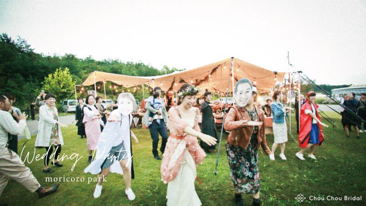 【オリジナルウェディング】モリコロパーク 最高の伝統となる1日に 結婚式ムービー