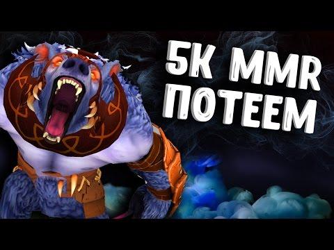 видео: УРСА 5К РЕЙТИНГ ДОТА 2 - ursa 5k mmr dota 2