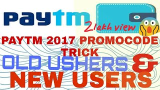 PayTM Hack trick 2017.Get 5000 Rs in PAYTM wallet free in jst 10 min.Watch video till end for proof