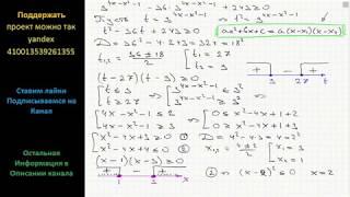 Математика Решите неравенство 9^(4x-x^2-1) -36*3^(4x-x^2-1) +243 больше или равно 0