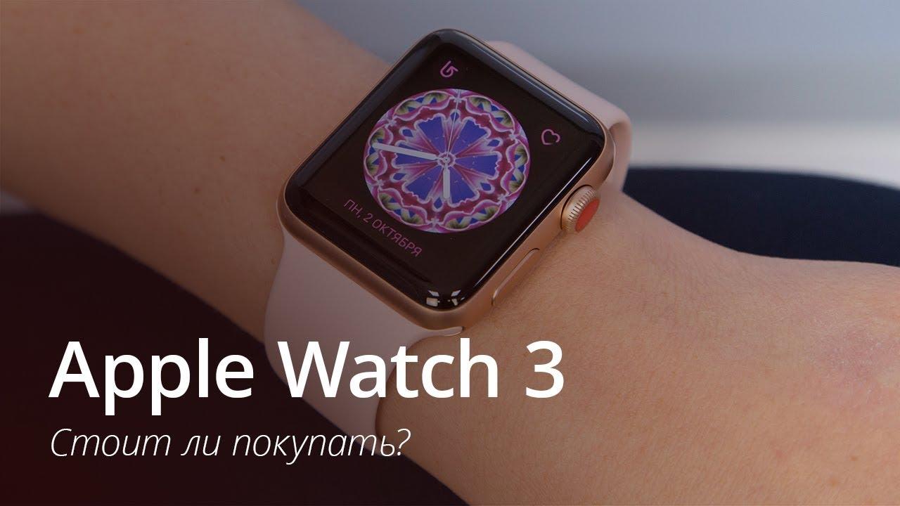 Обзор Apple Watch Series 3 - YouTube b51c5201286da