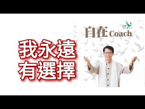20: 我永遠有選擇 - 周華山博士 自在Coach 自在社 - YouTube