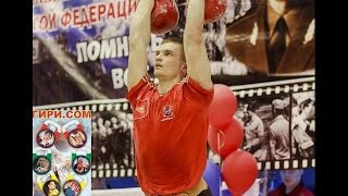 Дмитрий Турищев, гиревой спорт...