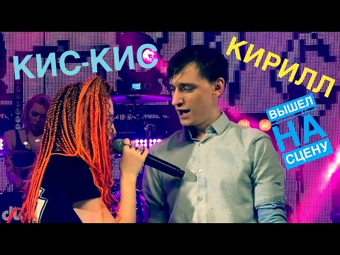 Кис-Кис - Кирилл Live 2020 Фанат на сцене Gipsy