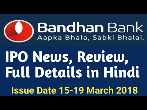 Bandhan Bank Ltd IPO News, Review, Full Details in Hindi | Issue Date 15 to 19 March 2018