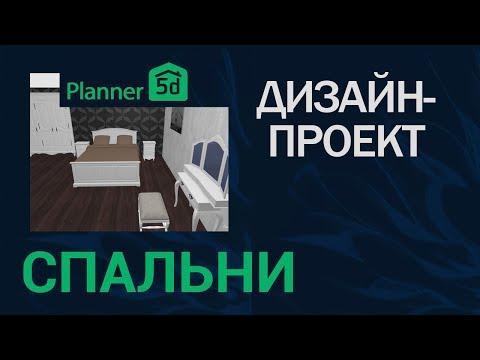Дизайн-проект спальни в Planner 5D