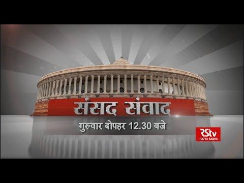 Promo: Sansad Samvad - Commercial Courts, High Court Division Amendmentt Bill, 2018 Promo 2