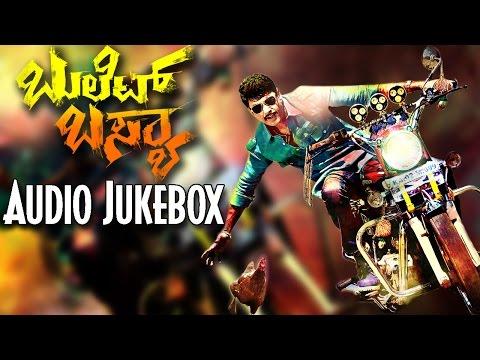 Bullet Basya - Juke Box | Sharan, Haripriya | Arjun Janya