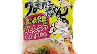No.4420 ハウス食品 うまかっちゃん 宮崎名物... とんこつしょうゆ味