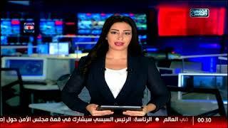 نشرة منتصف الليل من القاهرة والناس 16 سبتمبر