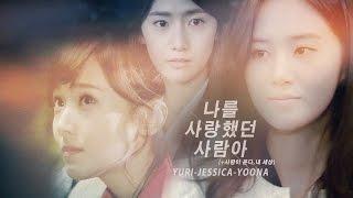 [DRAMA/MV] 소녀시대 BALLAD PROJECT #1 : 나를 사랑했던 사람아 {yuri x jessica x yoona} [ENG/THAI SUB]