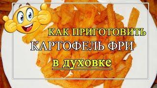 Как приготовить 😘 картофель ФРИ в духовке