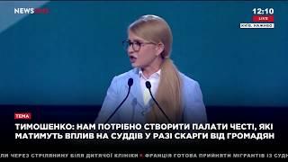 Новый курс   голый фанат и смущенная Юлия Тимошенко