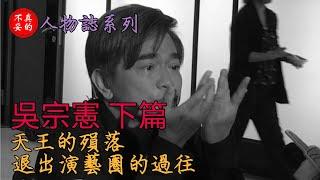 吳宗憲 人物誌《下篇》天王的低潮 |鮪魚解說【真的不妥】
