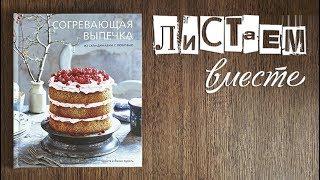 Согревающая выпечка. Из Скандинавии с любовью  Обзор кулинарных книг