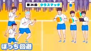 Download lagu 絶体絶命な状況でドッジボールの勝ち方がやばすぎる「ぼっち回避ゲーム」