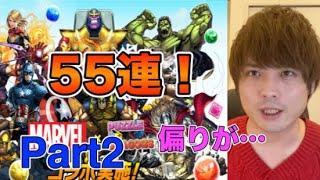 【パズドラ】MARVELコラボガチャPart2 〜鉄人ガチャ〜
