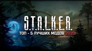 S.T.A.L.K.E.R.: ТОП - 5 ЛУЧШИХ МОДОВ 2020 ГОДА!