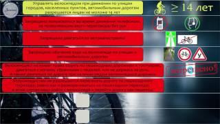 ОБЖ 8 класс. Велосипедист – водитель транспортного средства