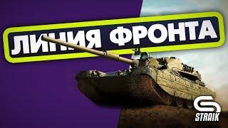ЛИНИЯ ФРОНТА, ВЗВОД С TR1SS и CRESP1KS