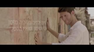 יובל שוורצמן בפרסומת לכבוד יום ירושלים 2016 - BOOKS ON MAP