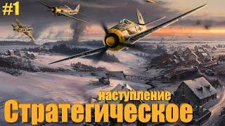 Стратегическое наступление. Немецкие самолеты #1 (World of Warplanes)