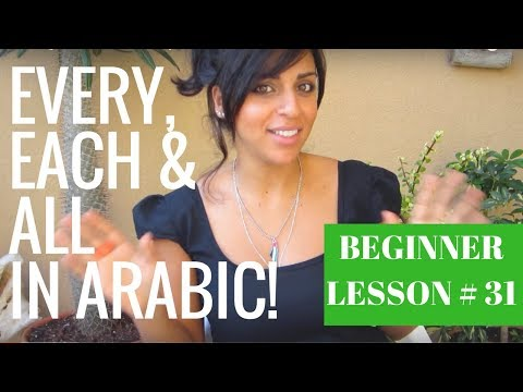 Arabic Beginner Lesson 31 - Every, Each & ALL !