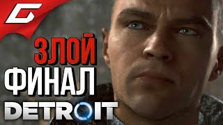 DETROIT: Become Human ➤ Злое Прохождение #7 ➤ ЭТО ВОЙНА! [Злой Финал]