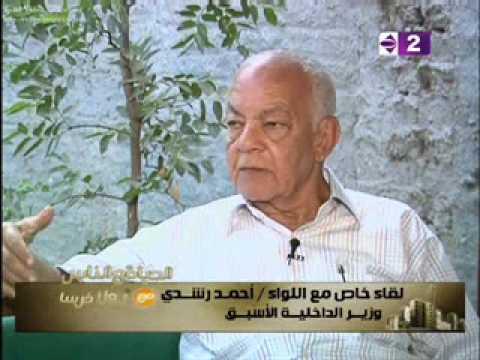 اللواء أحمد رشدى - الجزء الثالث 1