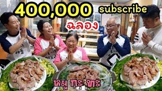 ฉลอง 400,000 subscribe EP.219 กินหมูกะทะกับครอบครัวเกาหลีครั้งเเรก 🙏ขอบคุณทุกคนที่ติดตามนะคะ