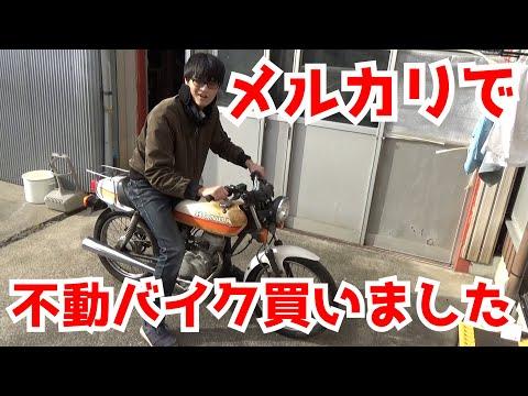 ホンダCB50S(AC02)のレストア 序章 またバイクを買ったので引き取りに行ってきた/The first, I bought  motorcycle Honda CB50S