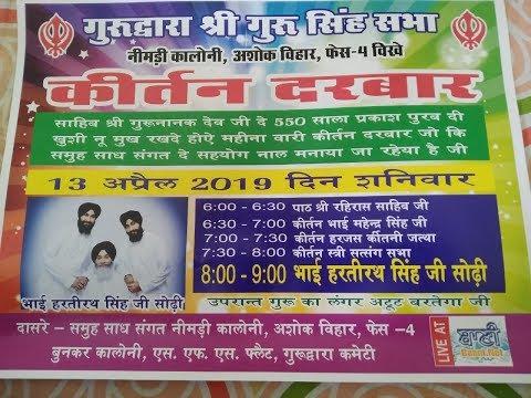 Live-Gurmat-Kirtan-Samagam-From-G-Shri-Guru-Singh-Sabha-Nimri-Colony-Ashok-Vihar-Delhi-India