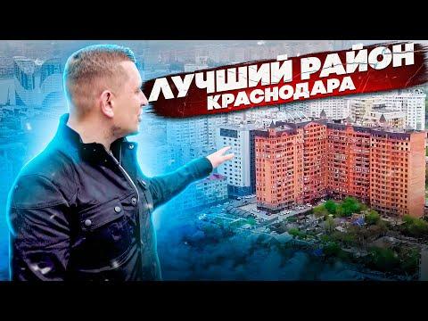 🏆Самый ЛУЧШИЙ район Краснодара — Кубанская Набережная