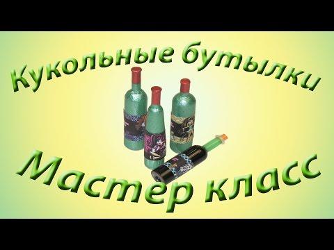 Бутылки для барби