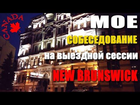 Собеседование на выездной сессии Нью Брансуик в Киев. Как это было? Иммиграция в Канаду