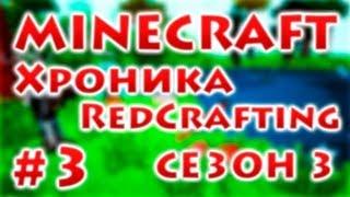 Хроника RedCrafting - Серия 3 -