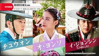 「猟奇的な彼女(原題)」 あの伝説的大ヒット映画が朝鮮時代版として生ま...