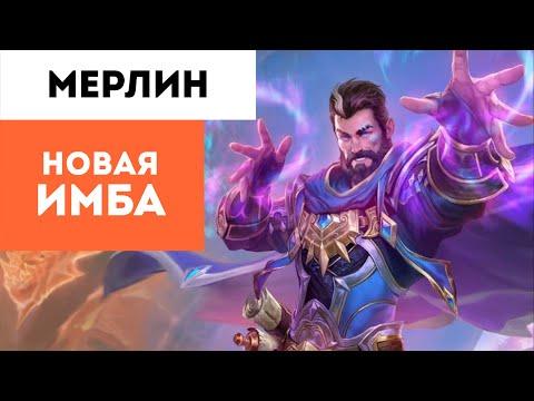 видео: МЕРЛИН НОВАЯ ИМБА ● smite