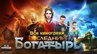 """Все киногрехи """"Последний богатырь"""""""