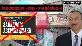 Библиотеки, полные ненависти к армянам: из Азербайджана в Грузию - рассказывают азербайджанцы
